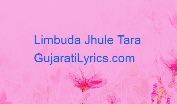 Jhule lal lyrics