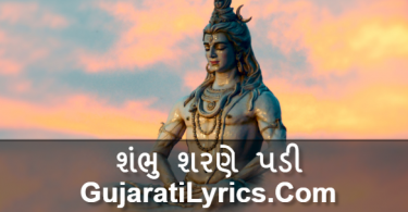 shanbhu-sharane-padi-lyrics