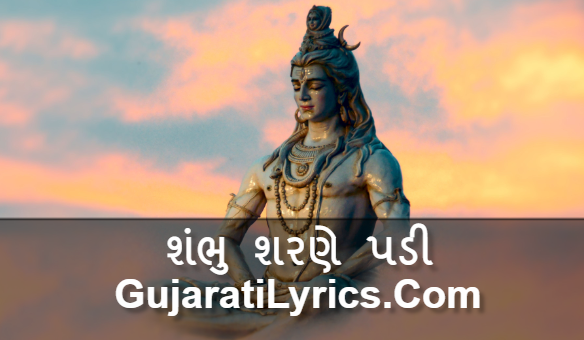 shanbhu-sharane-padi-lyrics