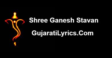 shree-ganesh-stavan Gujarati Lyrics