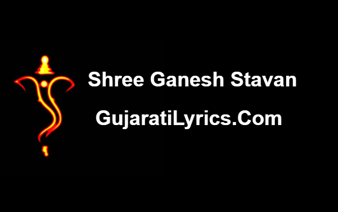 shree-ganesh-stavan Gujarati Lyrics